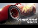 «Тачки 3» Cars 3, 2017 — русский дублированный трейлер
