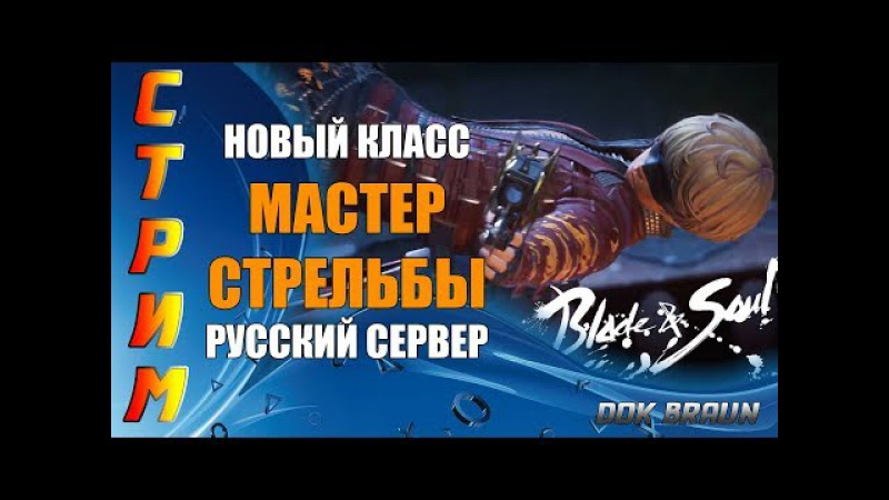 Blade and Soul - НОВЫЙ КЛАСС, МАСТЕР СТРЕЛЬБЫ