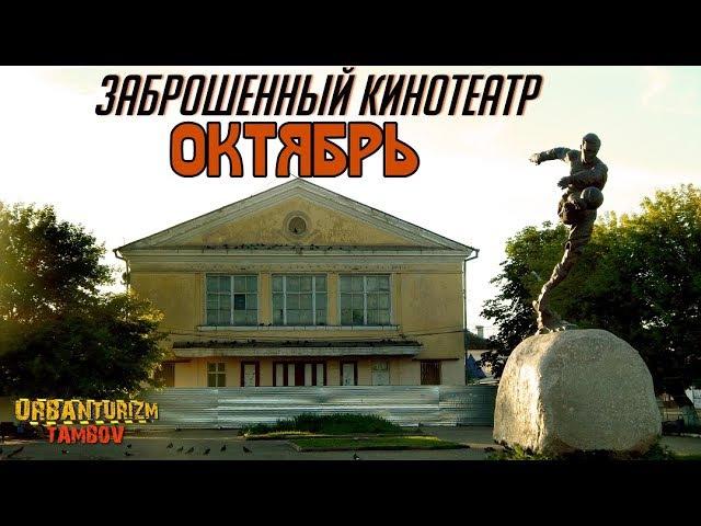 Заброшенный кинотеатр Октябрь