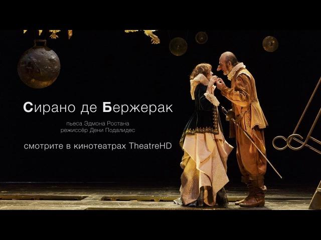 «СИРАНО ДЕ БЕРЖЕРАК». Отрывок из спектакля. Комеди Франсез 2016-17