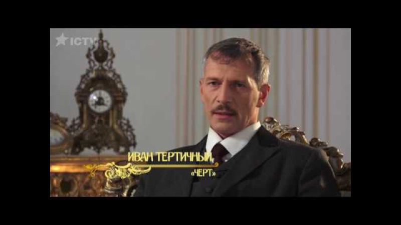 Великие авантюристы: Иван Тертичный