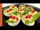 Оригинальная Праздничная Закуска - Фаршированные Яйца