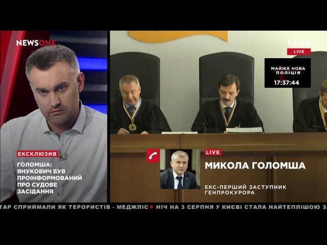 Эксклюзив. Голомша: показания представителя Украины в ООН очень важны в деле Януковича 03.08.17