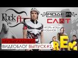 High-Gain studio ROCK.FEAT #2 -  Игорь КЭШ Лобанов (МодеМ, СЛОТ)  + конкурс в видео!