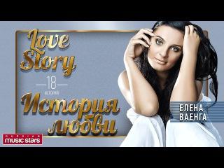 ЕЛЕНА ВАЕНГА - ЛЮБОВНЫЕ ИСТОРИИ - VAENGA - LOVE STORY