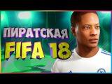 ПИРАТСКАЯ FIFA 18: Алекс Хантер #3 [ИГРОФИЛЬМ] (СМЕШНАЯ ОЗВУЧКА)