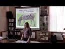 Лекция №13 - Невероятные открытия в ветеринарии