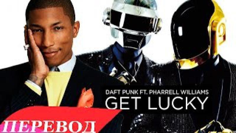 Daft Punk Get Lucky Перевод