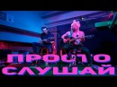 Roma Smile ft. Иван Савченко - Счастье есть Cover by ВТОРОЙ ШАНС