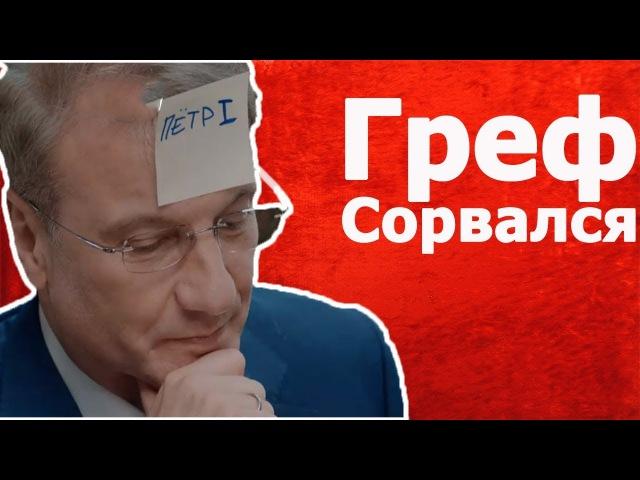 Греф Возомнил Себя Петром 1 - Владислав Жуковский