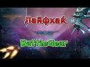 Лайфха́к игры AceOnline сервера BattleGear