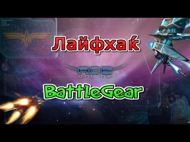 Лайфха́к игры AceOnline сервера BattleGear