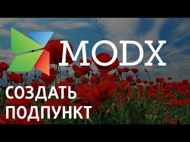Как создать подменю на Modx «Ядвига:Стартовый пакет»