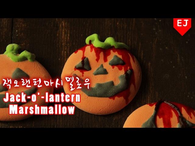 [이제이레시피X미니유ASMR] 할로윈특집 잭오랜턴 마시멜로우 만들기 노오븐디5