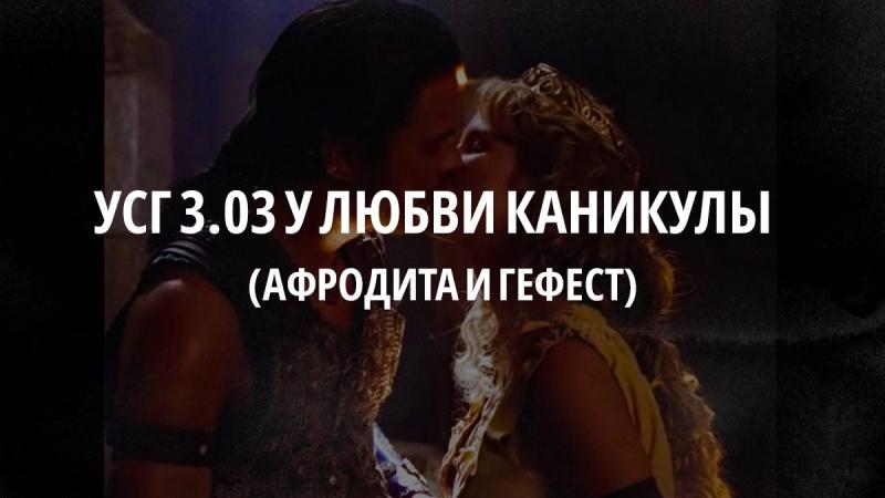 Отрывок из серии УСГ 3.03 У любви каникулы (Афродита и Гефест)