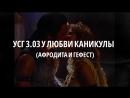 Отрывок из серии УСГ 3.03 У любви каникулы Афродита и Гефест