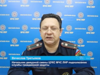 ГТРК ЛНР. Оперативная сводка МЧС ЛНР. 23 ноября 2017