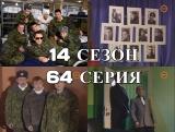 Солдаты / 14 сезон / 64 серия