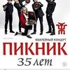 ПИКНИК - Юбилейный концерт - 35 лет! @КХ Столица