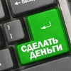 Заработок в интернете, пассивный доход
