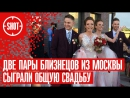 Две пары близнецов из Москвы сыграли общую свадьбу и собираются в свадебное путешествие