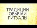 """#Тува24 Программа """"Традиции, обычаи, ритуалы"""" Тема: Подготовка к сватовству"""