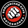 Бойцовский клуб Мотовилиха. кикбоксинг