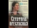 Серафима прекрасная 1-4 серия (2011)