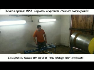 Свечной станок БТР_барабанного типа ручной_ОТРЕЗАНИЕ СВЕЧИ.