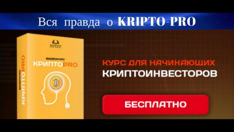 Результаты применения курса Cripto Pro для bitconnect 273$ по партнерке aluna-iinc.ru/krip-pro/