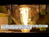 Cветодиодные декоративные лампы