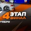 Ukrainian Drift RC   Кубок Украины по дрифту