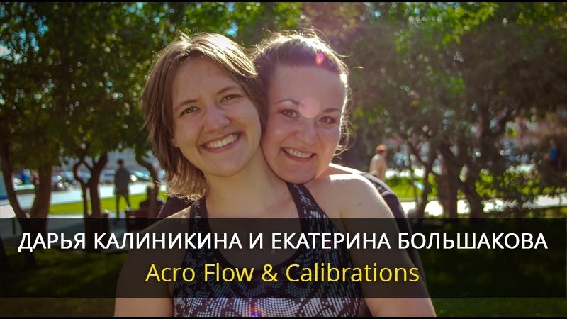 Преподаватели Фестиваля: Дарья Калиникина и Екатерина Большакова (Новосибирск)