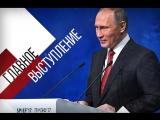 Владимир Путин: на ПМЭФ рассказал о подъеме Российской экономики.