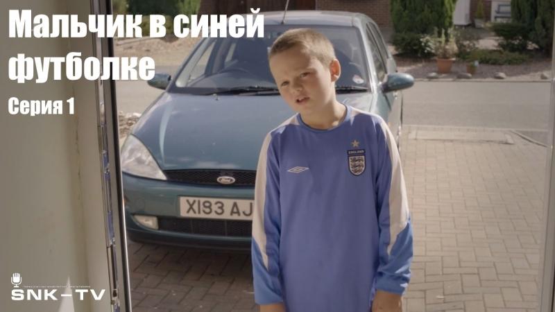 Мальчик в синей футболке / Little Boy Blue S01E01 DVO SNK-TV (vk.com/snktv)