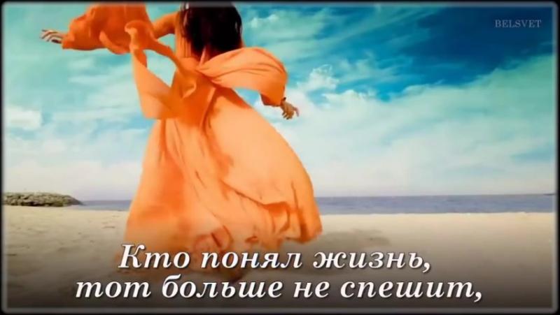 -Не спеши и не греби против течения пусть идет как идет - но не забывай ПОДРУЛИВАТЬ а то выбросит на МЕЛЬ-
