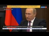 Путин заявил об окончании военной операции в Сирии