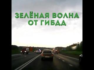 Спецоперация «Троица», или Как гаишники будут разгонять пробки
