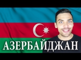 10 ИНТЕРЕСНЫХ ФАКТОВ ПРО АЗЕРБАЙДЖАН