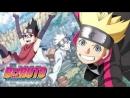 Boruto. Naruto Next Generations. 4 Серия(