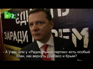 Олег Ляшко_ Аренда Крыма – это предательство Украины