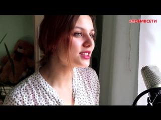 Грибы - Тает лёд (cover by AnuTa),красивый голос,красивая девушка классно спела кавер,отлично поёт,поёмвсети,между нами тает