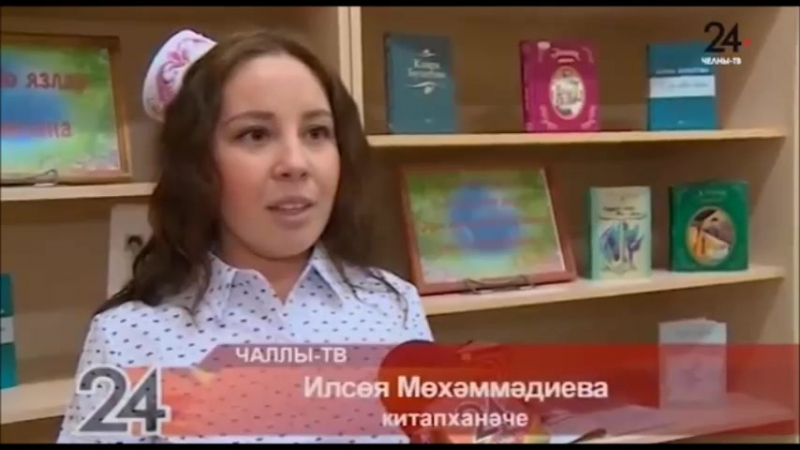 Чаллы ТВ Шагыйрә Клара Булатова белән очрашу