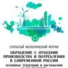 Открытый Экологический Форум