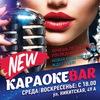 Полигон |Ночной клуб караоке ресторан Кострома