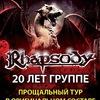 RHAPSODY в Москве. 20 лет! 2 ноября 2017 (RED)