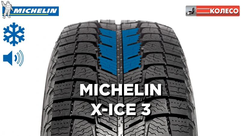Обзор зимних шин MICHELIN X-ICE 3 (XI3). КОЛЕСО