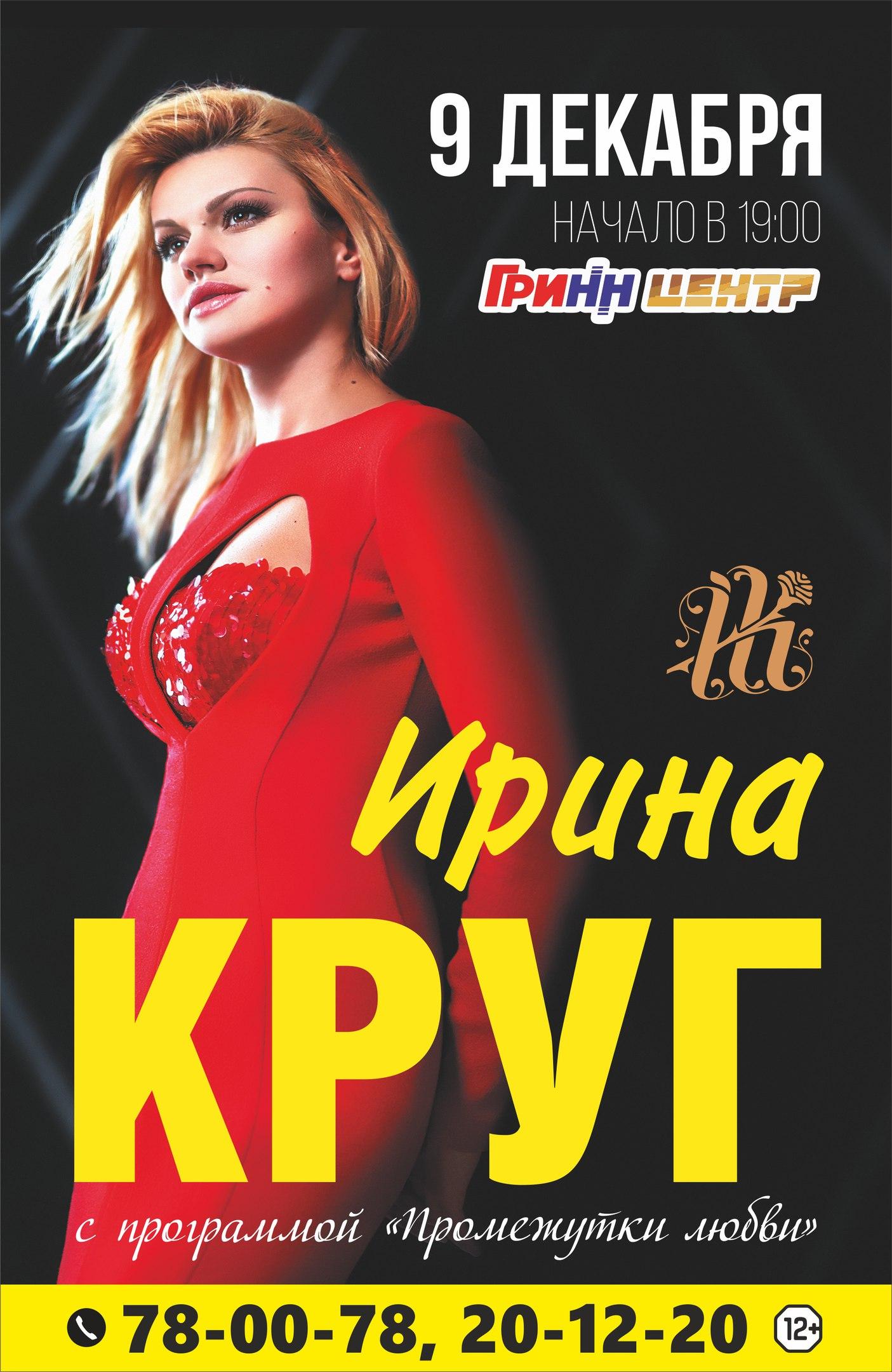 Ирина Круг «Промежутки любви»