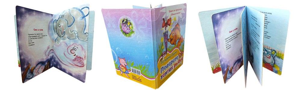 Книги на картоне