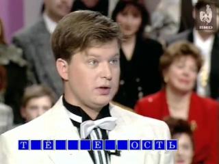 Поле чудес (29.12.1995)
